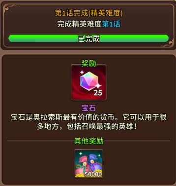 第一话通关奖励(精英).png