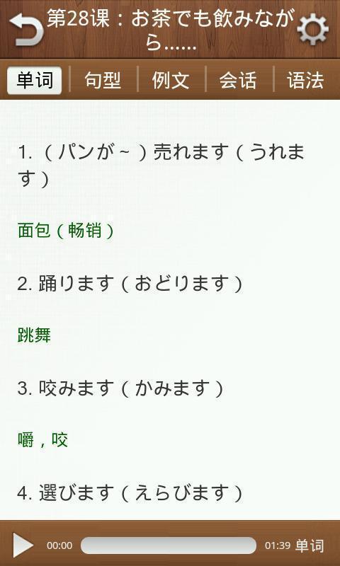 初级(2)·大家的日语截图2