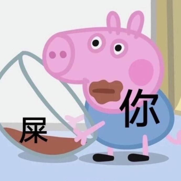 小猪佩奇被生活击翻搞笑表情包 生活太平淡了