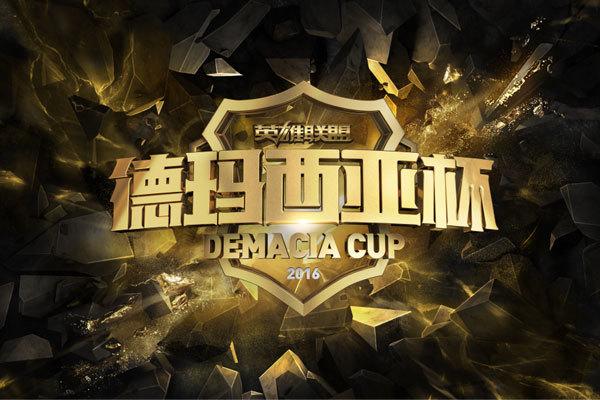 2016德玛西亚杯揭幕战