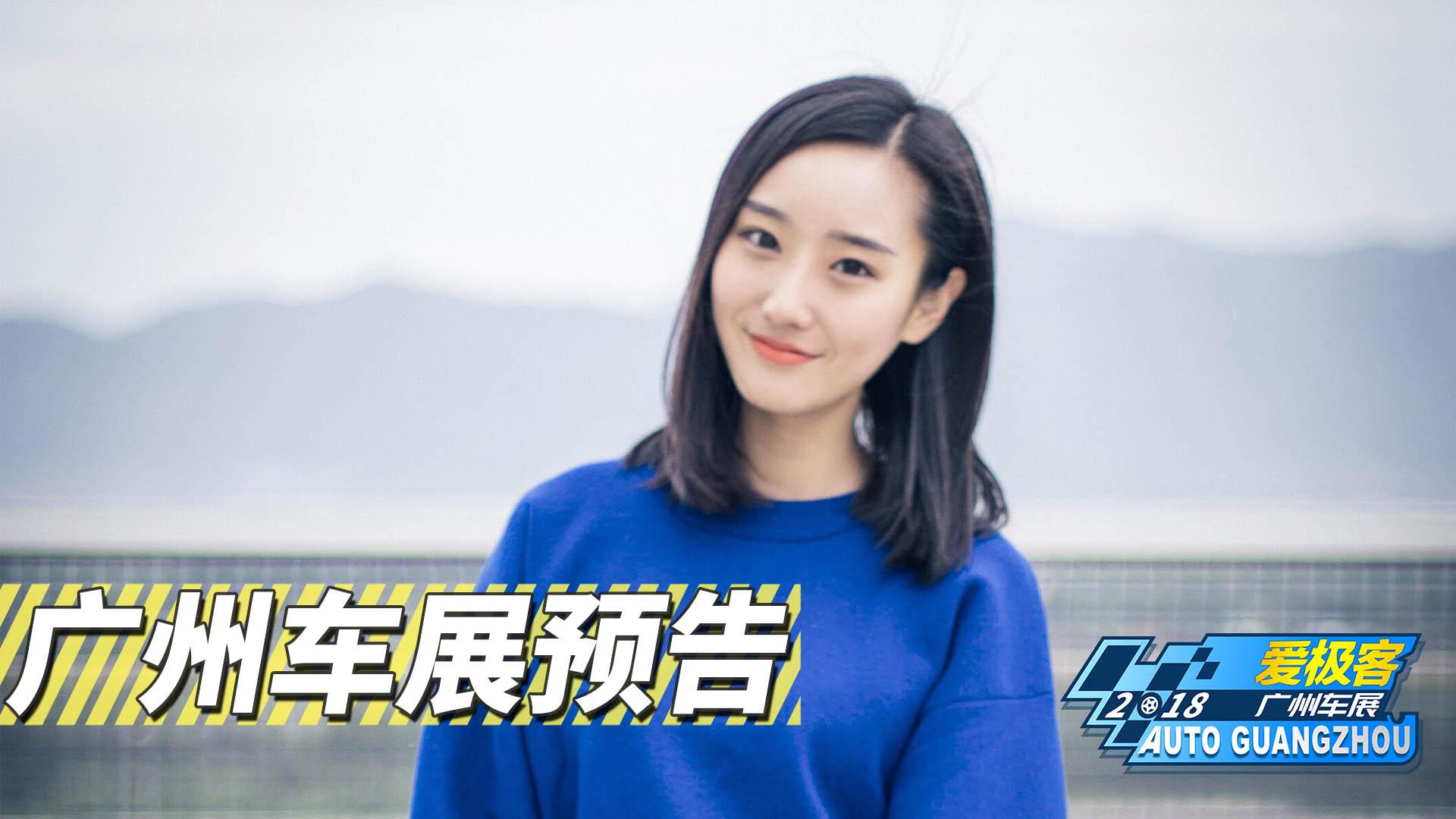 【广州车展】爱极客带你逛2018广州车展!