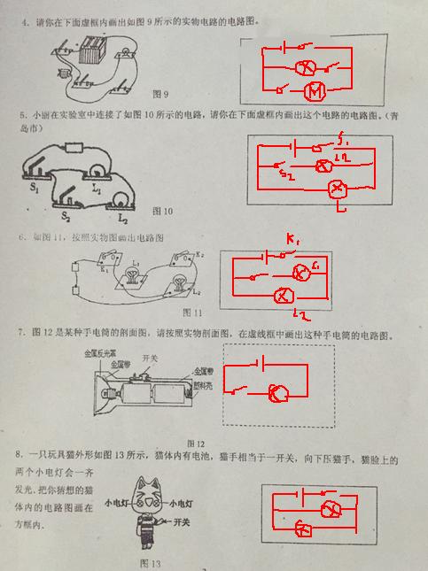 初三物理根据实物图画出电路图