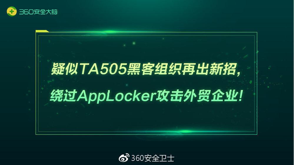 疑似TA505黑客组织再出新招,绕过AppLocker攻击外贸企业!