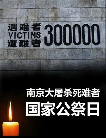 今天,是纪念日本侵华战争南京大屠杀国家公祭日 - 朽木 - 朽木的空间博客