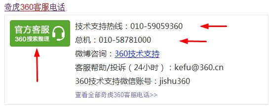 360客服电话是多少_360问答