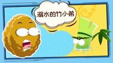 竹小弟!你需要去看记忆科医生了!植物大战僵尸游戏搞笑动画