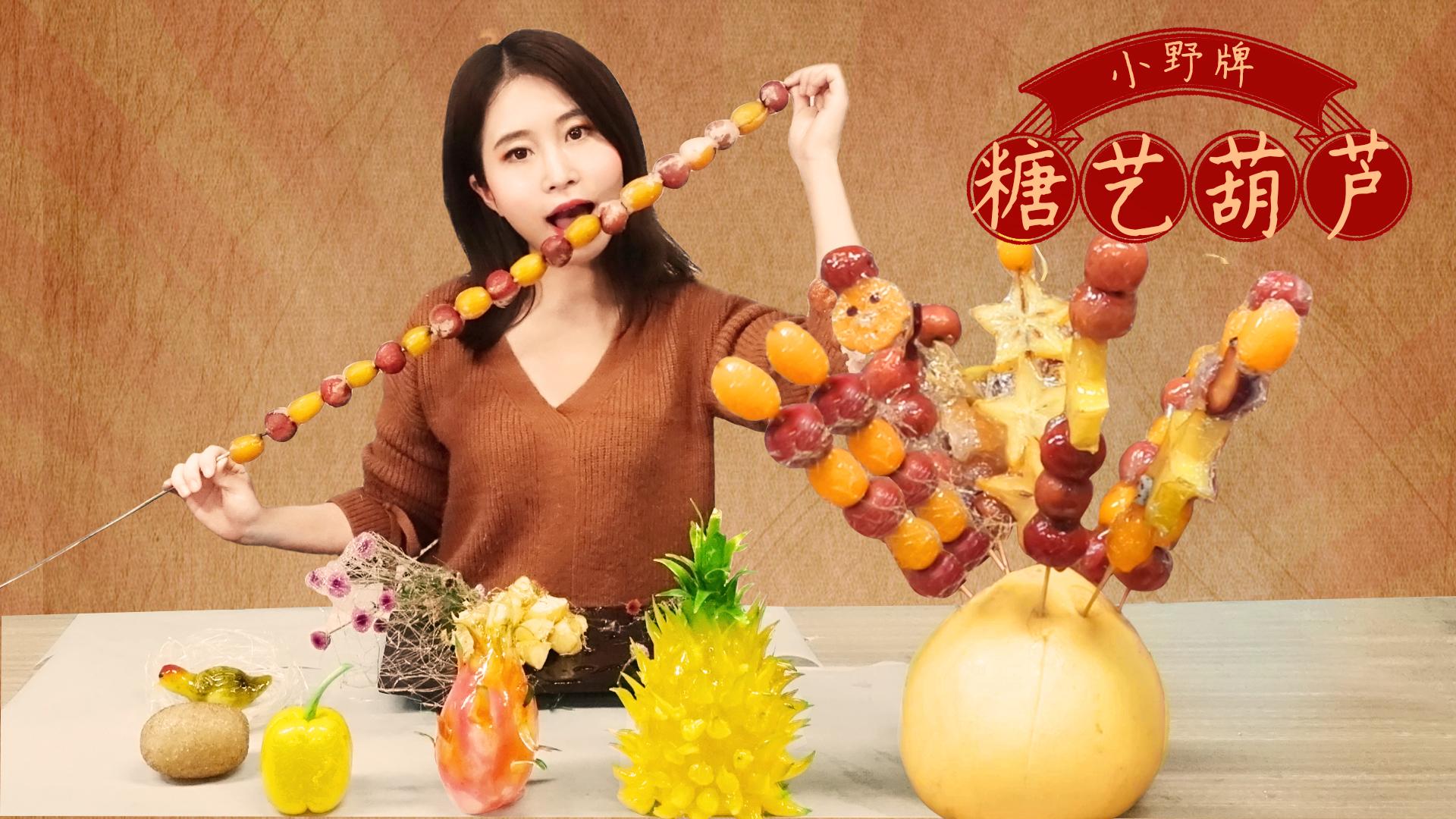 办公室小野自制超长糖葫芦,帮你打开记忆的味蕾