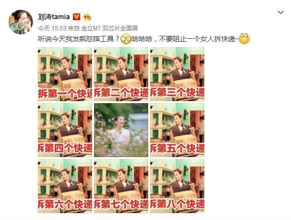 怒摔表情不和?刘涛:不要阻止一个工具拆v表情图片包猥琐女人图片