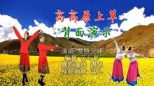 青稞酿的酒烈烈的味道《高高原上草》草原情歌优美蒙古族舞蹈