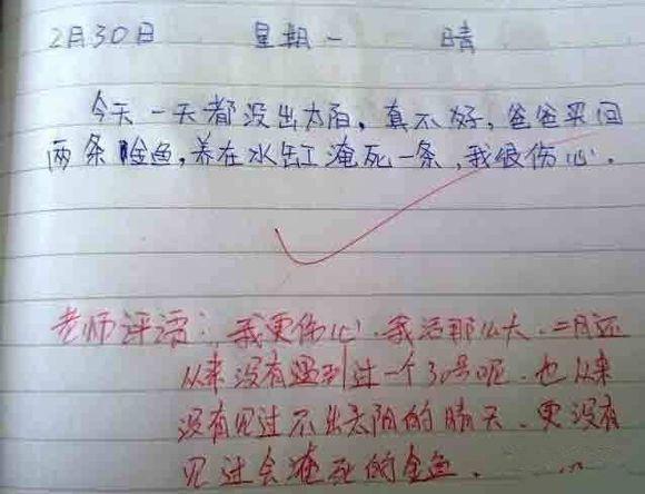 老师改试卷表情包分享展示图片
