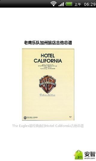老鹰乐队加州旅店吉他总谱