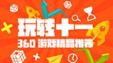 火热十一,360精品游戏推荐
