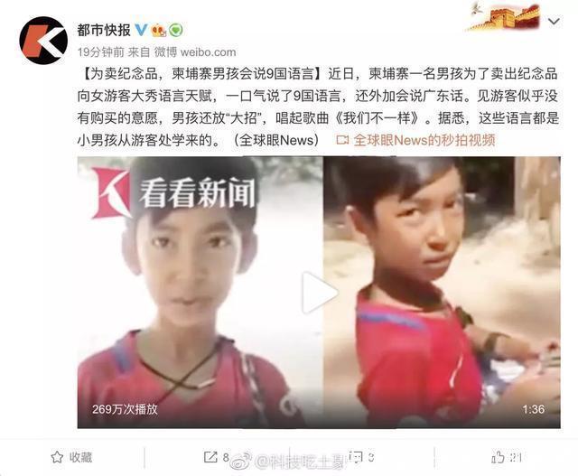 """柬埔寨十岁男孩为卖货学9国语言高唱""""我们不一样""""心疼!"""