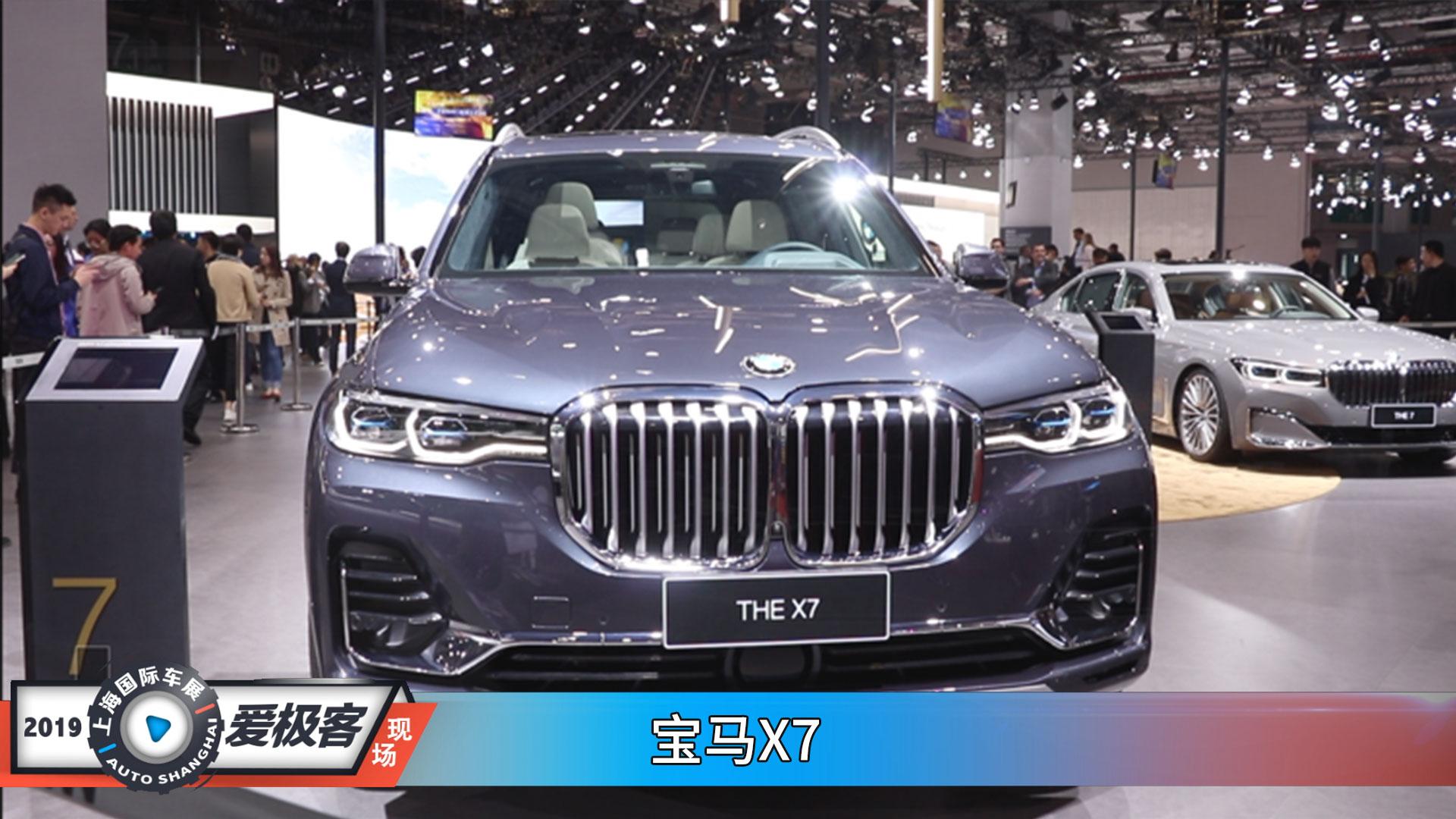 2019上海车展 史上最大鼻孔 宝马X7