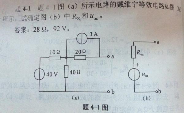 电路理论求解等效电阻及电压课后习题,希望提供解题过程