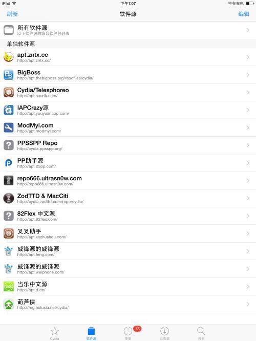 苹果IOS八门神器3.0下载源 支持IOS8.x不兼容IOS9