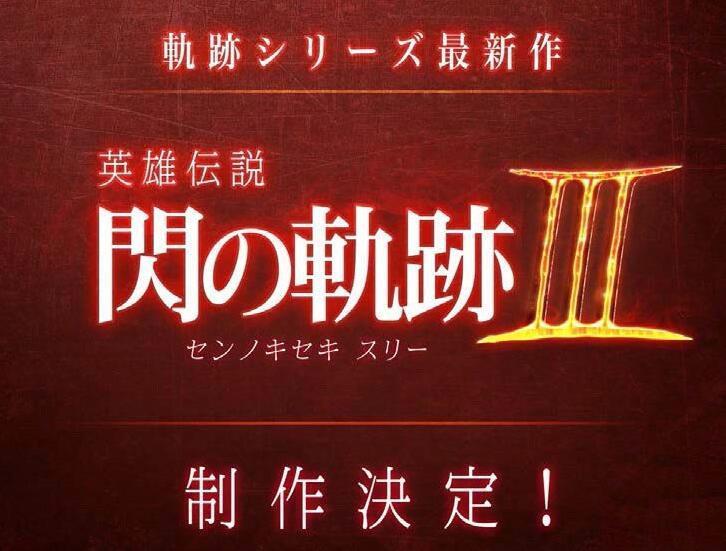 《闪之轨迹3》被曝2017年10月之前发售
