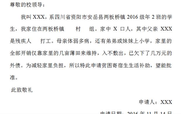 海南省义务教育网址家庭初中a网址寄宿生生活费v网址表写理经济北京派位阶段图片