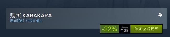 《KARAKARA》登录Steam