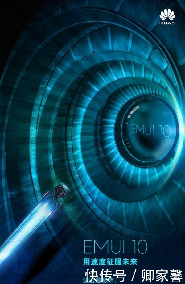 华为EMUI10揭秘:性能流畅 打破终端边界