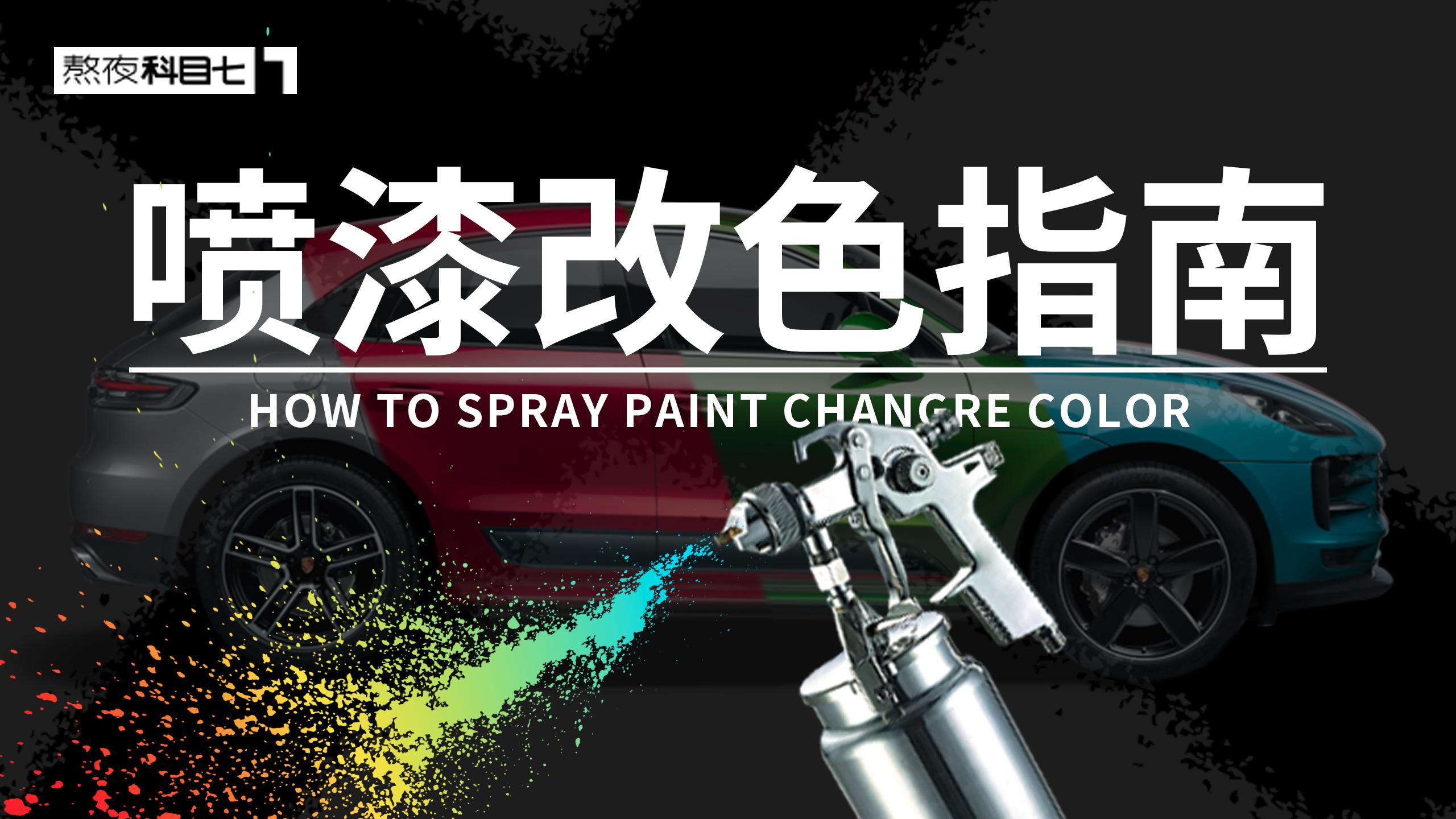 熬夜频道 | 后期喷漆为什么比不上原厂车漆?后期喷漆如何选?