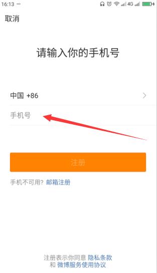 为什么在新浪微博注册官方微博的时候,手机验