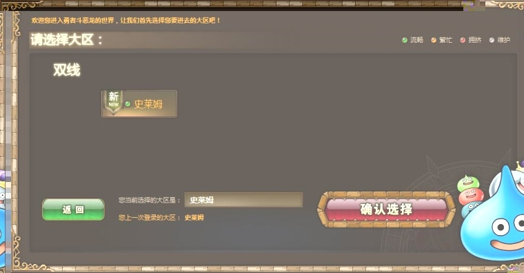 勇者斗恶龙10进不去游戏?服务器未响应错误代码