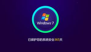 """360安全大脑阻击微软Win7停服后首例""""双星""""0day漏洞攻击,上线Win 7盾甲护航网络安全!"""