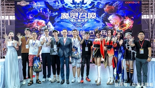 Com2uS《魔灵召唤》2019城市站亮相石家庄第二届国际动漫游戏产业博览会