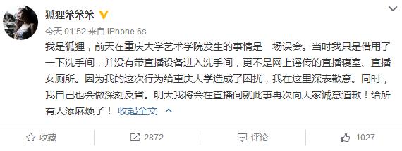 女主播骗进重庆大学女宿舍 全程直播引得骂声一片