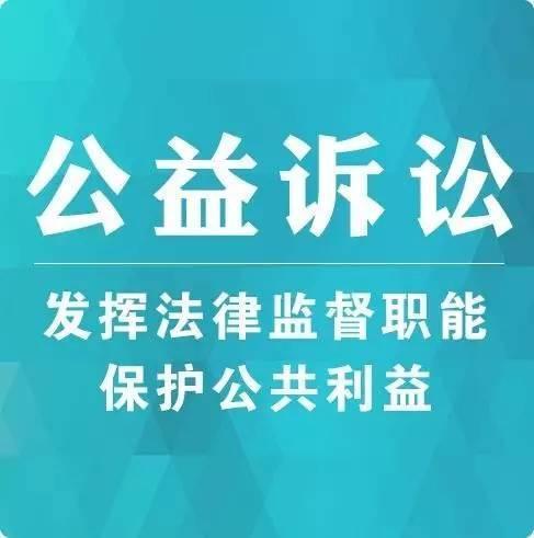 江苏省滨海县人民检察院对两部门提起行政公益诉讼