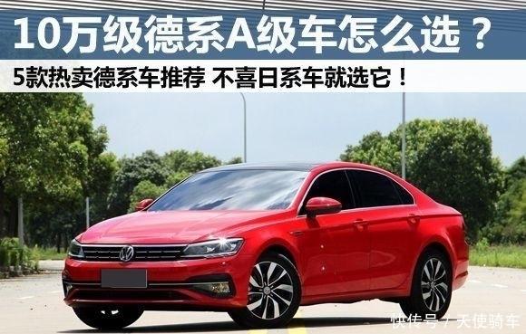 这5款最受欢迎大众家用车,冠军今年已卖250252辆,售10