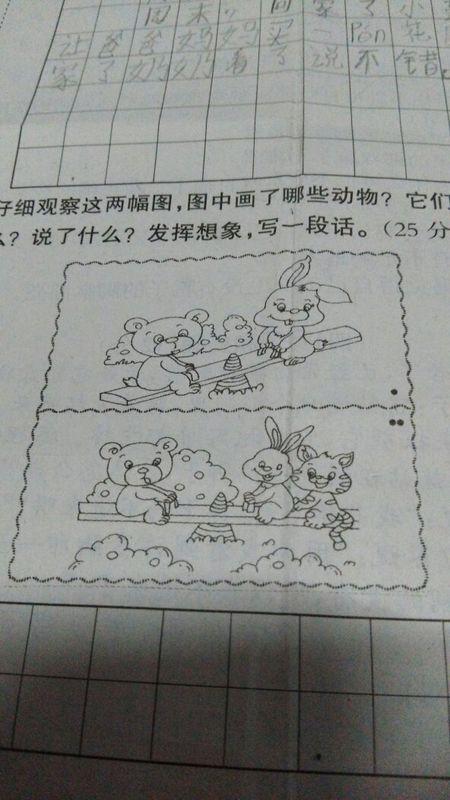 看图写话两个小动物坐跷跷板