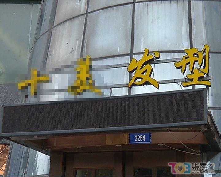 温州三名女子遭理发师骗色骗财,看完照片网友不淡了