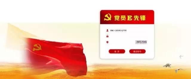 党员E先锋v党员党建规范化数学基本小学图片
