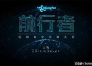 【精彩回顾】xKungfoo 2017 前行者 Forward