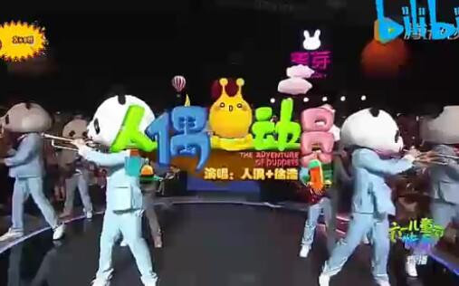 【MV】<b>人偶总动员</b>