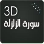 3D Surat Az-Zalzalah