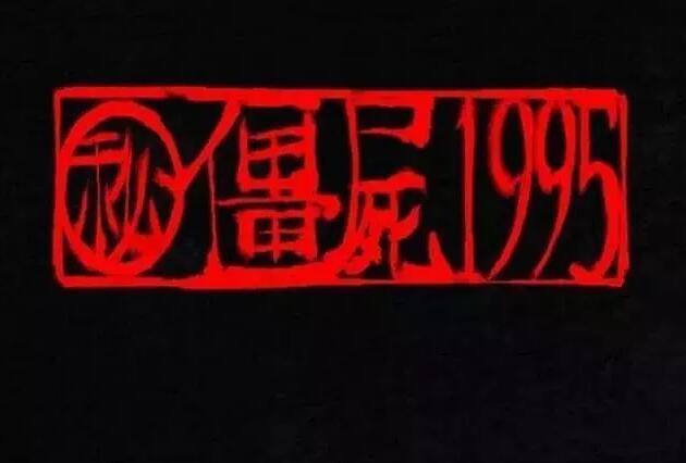 恐怖漫画:太平镇II《成都1995》第5、6、7、8话(免费连载中)-僵尸王