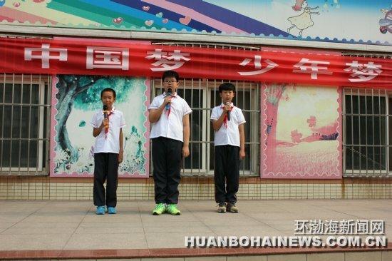"""双新小学举行""""中国梦 少年梦""""主题升旗仪式"""