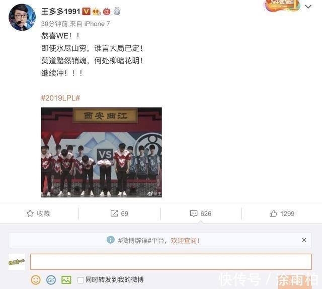 WE成功战胜IG,解说王多多微博作诗恭喜,网友:这也太秀了吧!