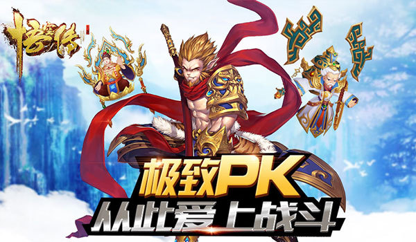 《悟空传》PK新主张 让你从此爱上战斗
