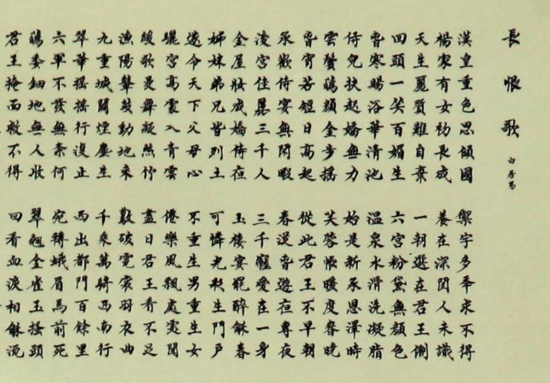 长恨歌原文.译文