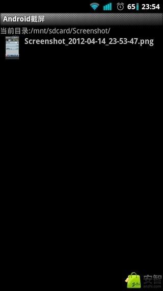 Android截屏截图4
