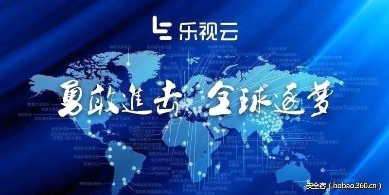 【北京招聘】乐视云计算诚招安全英才(全球持股,有海外工作机会)