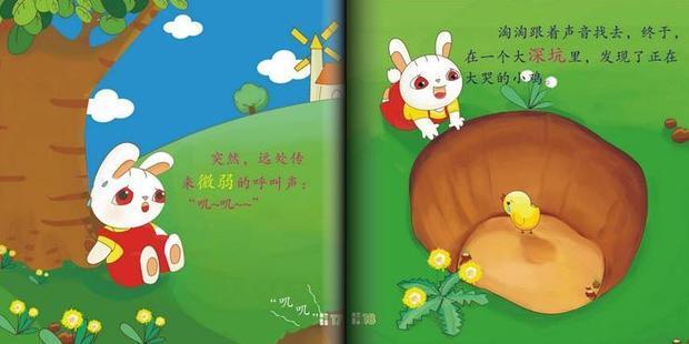 森林幼儿园故事图片