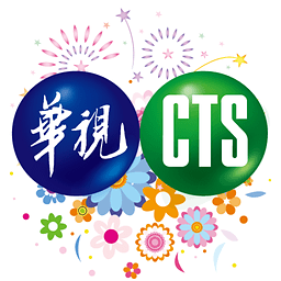 CTS 华视