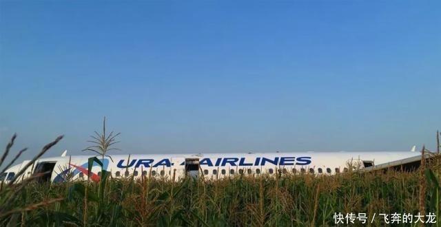 俄罗斯客机上演海鸥惊魂,迫降在玉米地,飞机还有回收价值吗?