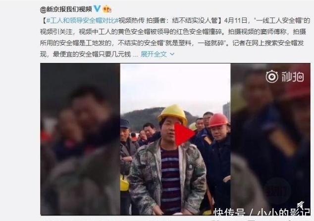 一线工人的安全帽一碰就碎,拍摄者突然改口,删除所有视频