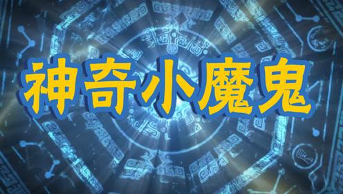 【不存在的魔道08】魏无羡游历魔道大陆收服神奇小魔鬼